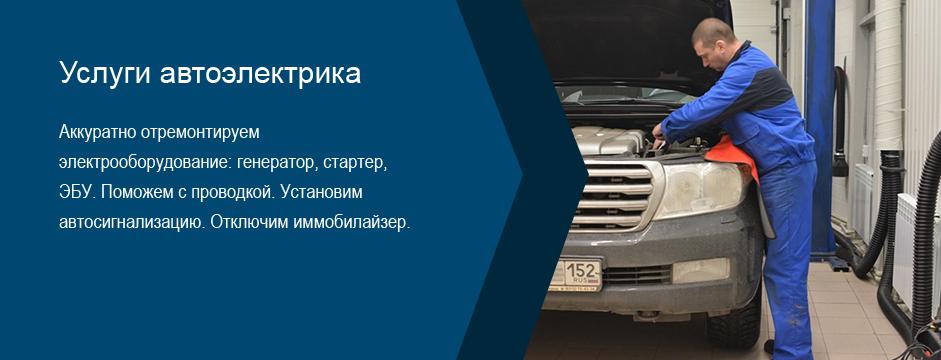 Автоэлектрик в Нижнем Новгороде