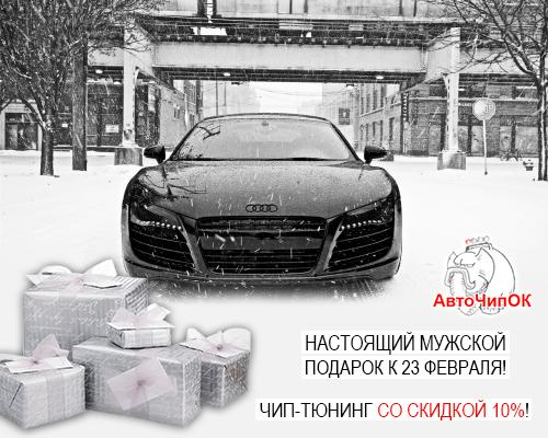 Настоящий-мужской-подарок-к-23-февраля