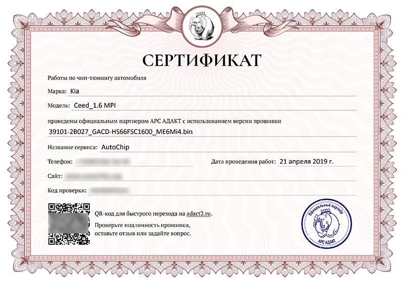 сертификат адакт